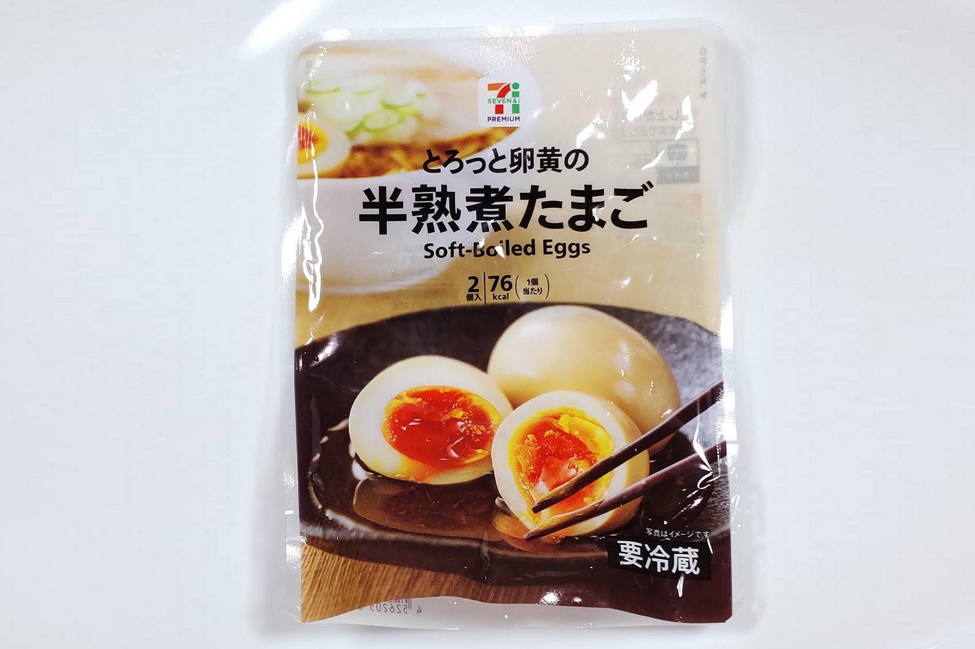 セブンイレブン「半熟煮たまご(税込み162円)」