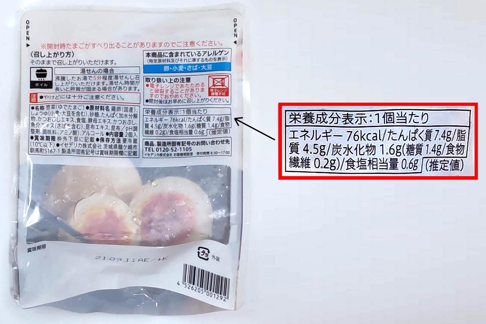 原材料名、栄養成分表示
