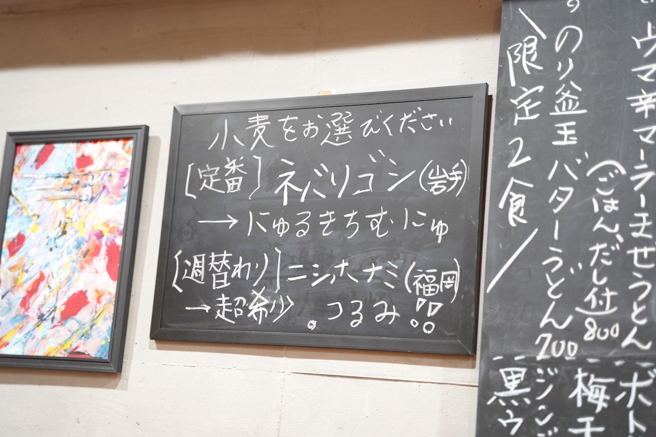 常に用意されている岩手の「ネバリゴシ」と週替わりの小麦粉を使ったうどんが用意されている(取材時は福岡の「ニシホナミ」)