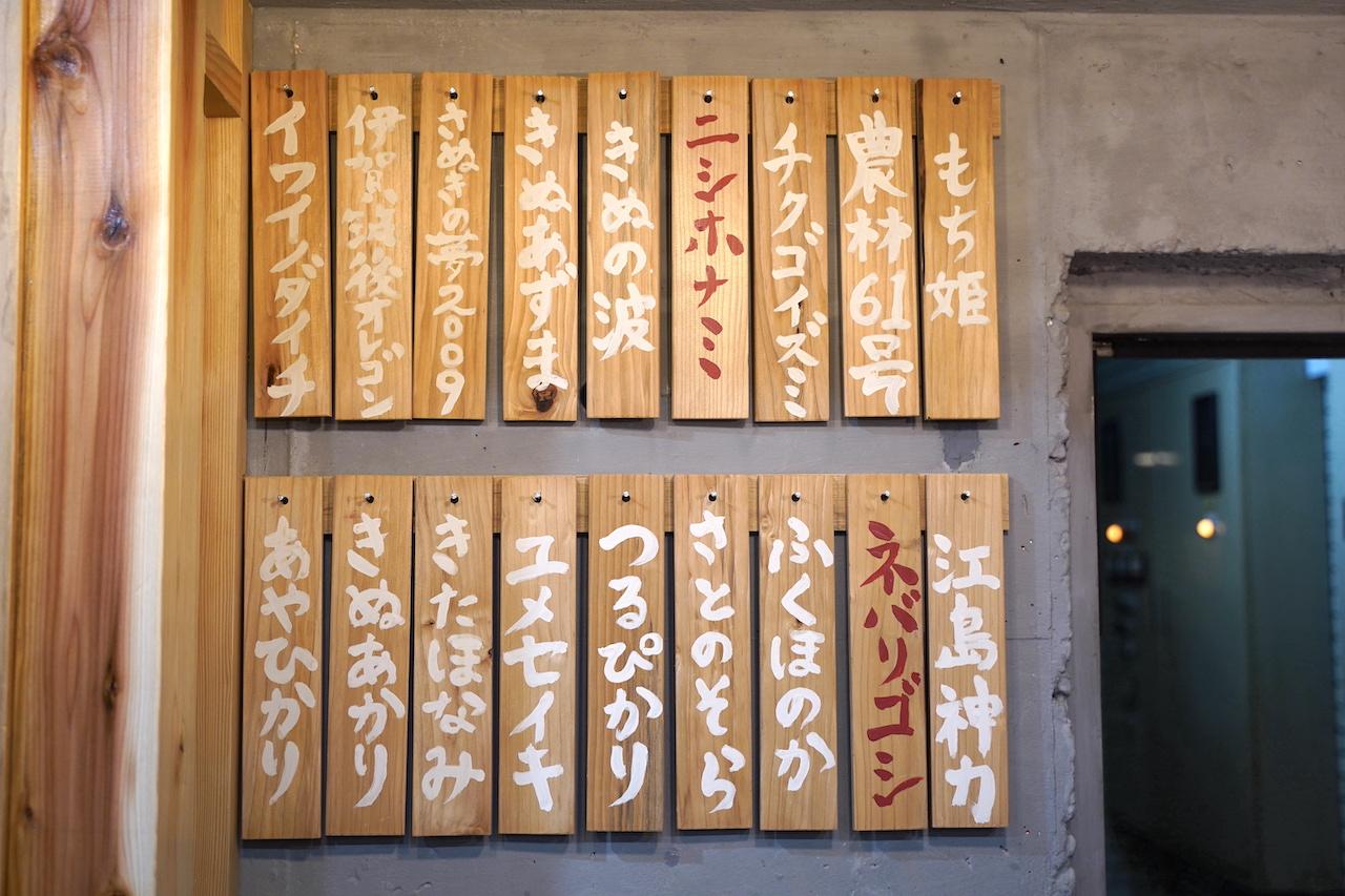 18品種の小麦の名前が書かれている木の札がズラリと並ぶ