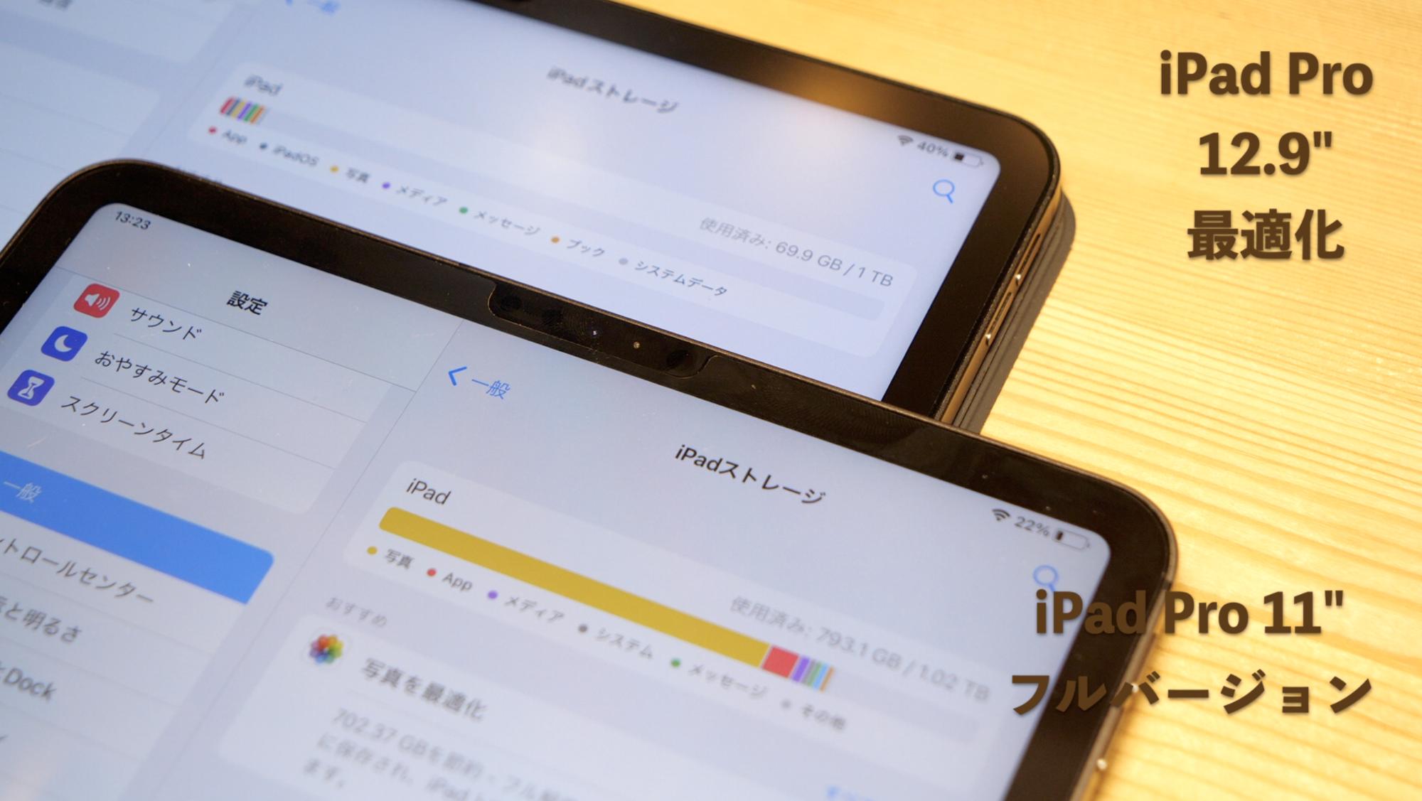 同じ内容のiPad二台でもこんなに本体ストレージ使用量が違う