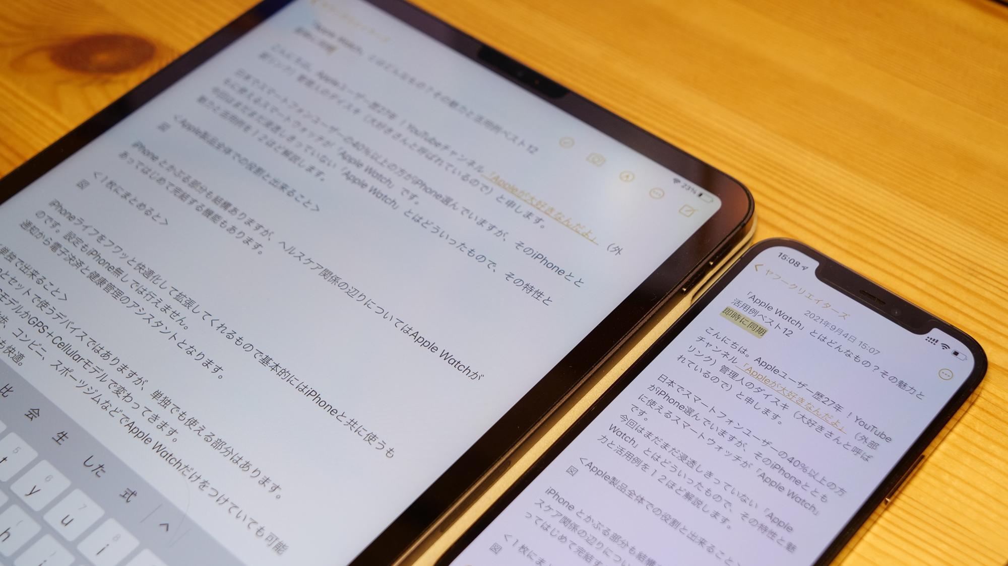 例えばメモ。iPadで加筆したものがiPhoneでも1、2秒で反映
