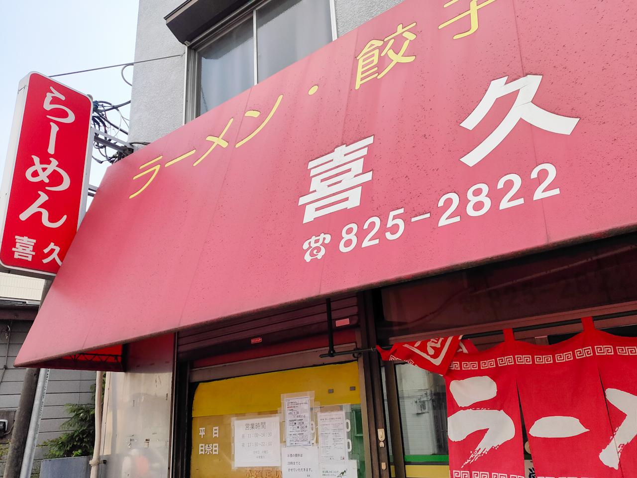 「喜久」さんはJR京浜東北線「北浦和」駅西口から大宮方面に徒歩12分のところにあります