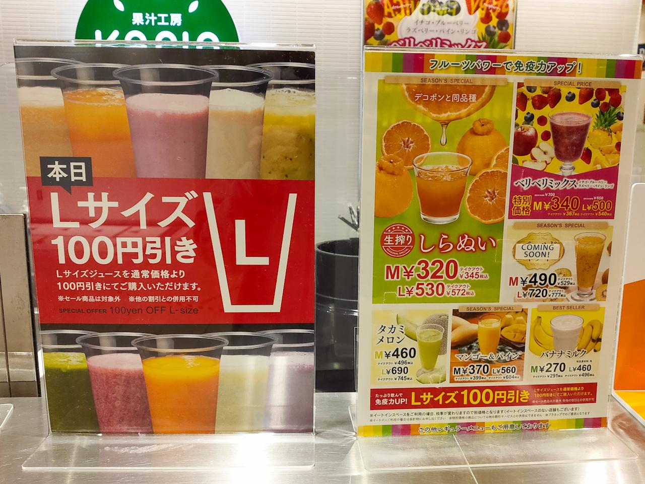 不定期で「Lサイズが100円引き」になるキャンペーンも行われています