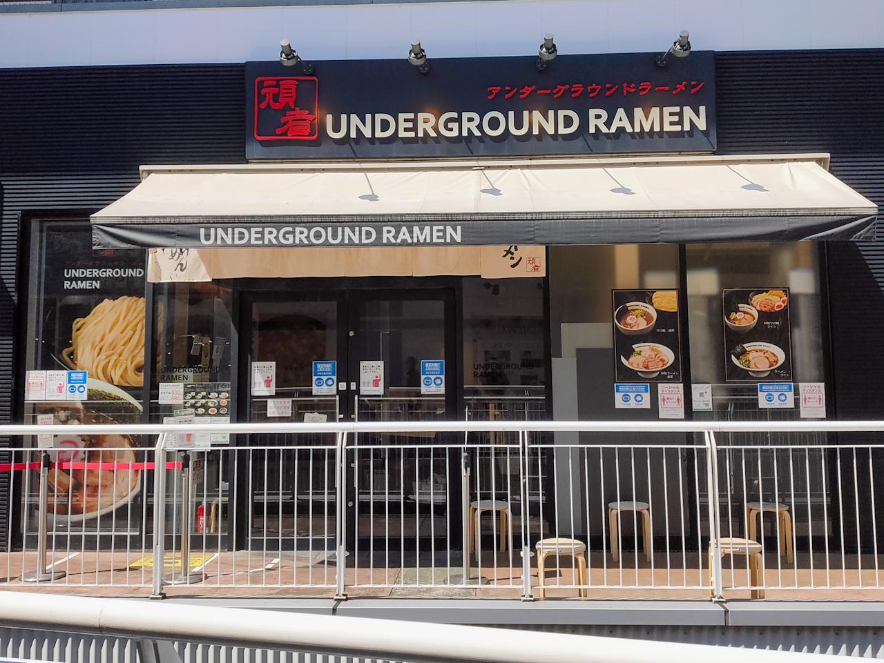 「UNDERGROUND RAMEN 頑者 コクーンシティ店」はコクーン1の北館2階にあります