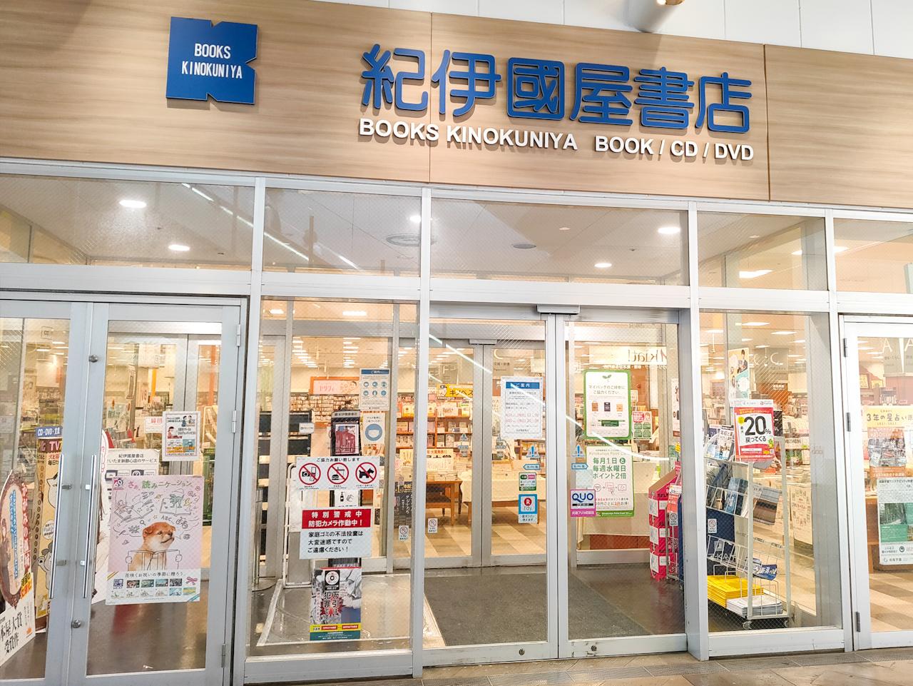 「紀伊國屋書店 さいたま新都心店」(コクーンシティ コクーン1・東館1階)