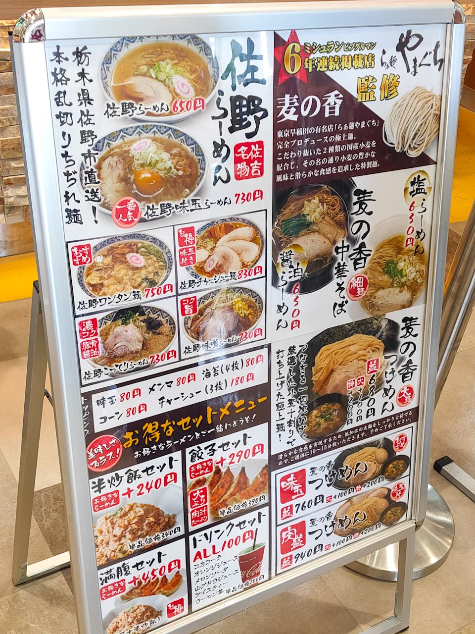 「麺匠 佐吉」のメニュー
