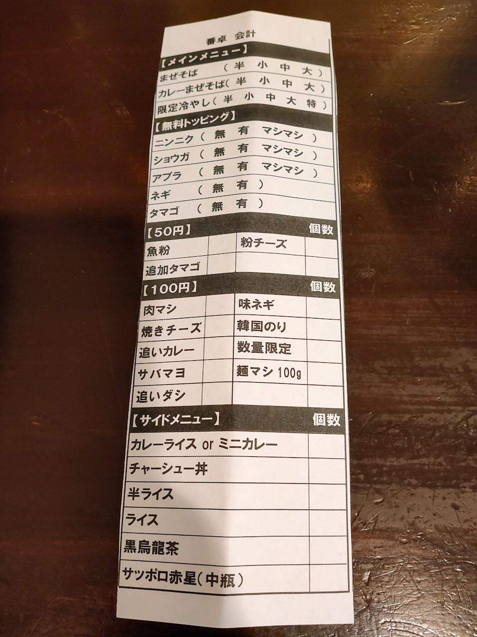 注文は注文用紙に記入して店員さんに渡します