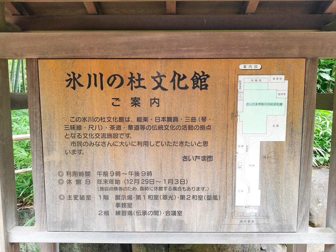 能楽や狂言、日本舞踊、茶道、華道などの練習や活動を行えます。