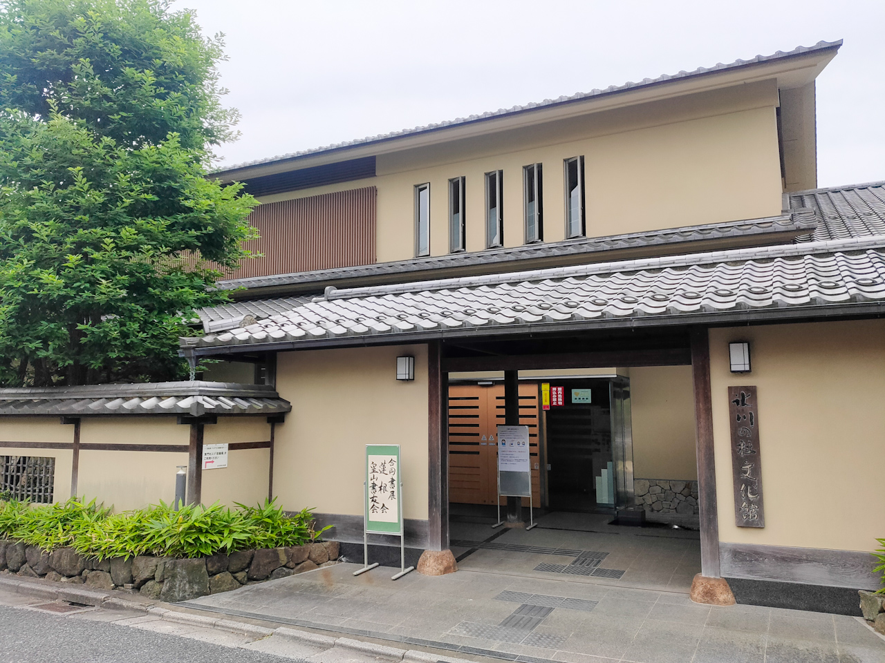 氷川神社の参道沿いにある文化交流施設「氷川の杜文化館」
