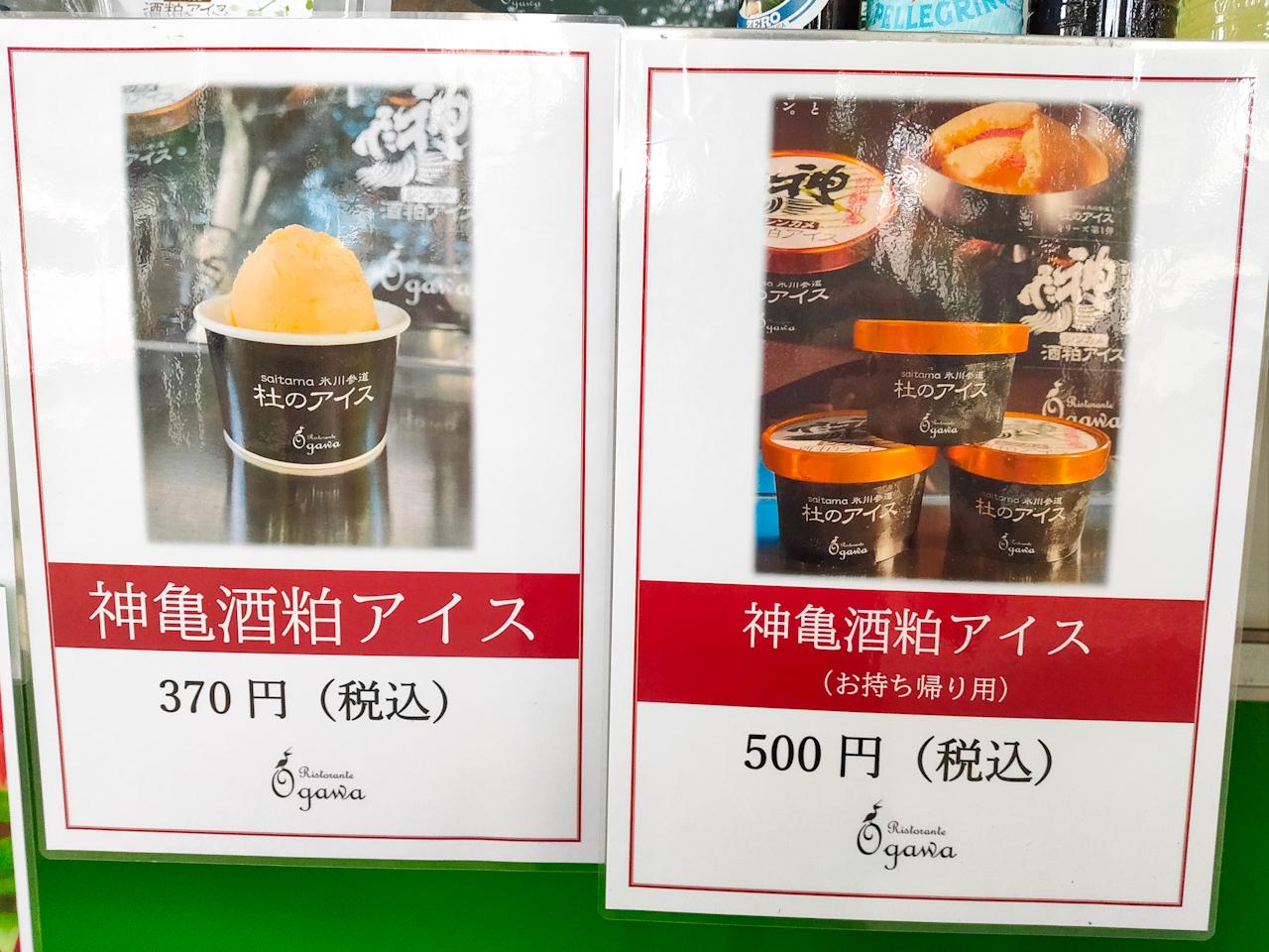 リストランテ オガワのオーナーシェフが蓮田市の「神亀酒造」とコラボして開発された「氷川参道 杜のアイス」