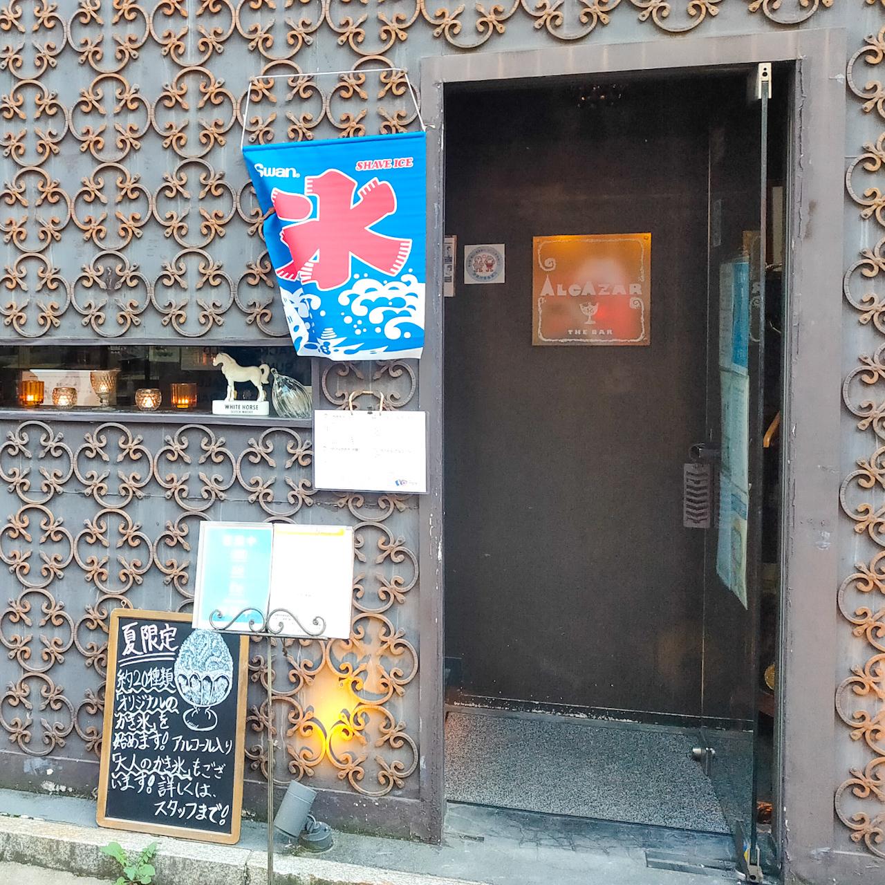 大宮駅東口の住吉通り商店街にあるバー「The Bar ALCAZAR(ザ・バー・アルカサル)」