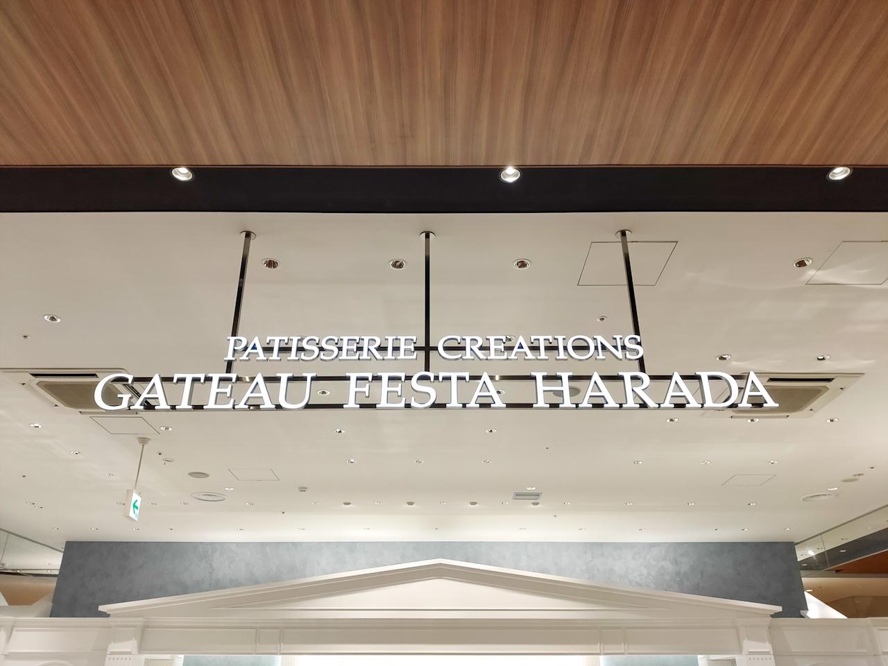 2021年6月25日(金)にコクーンシティのコクーン2・1階にオープンした「ガトーフェスタ ハラダ コクーンシティ さいたま新都心店」