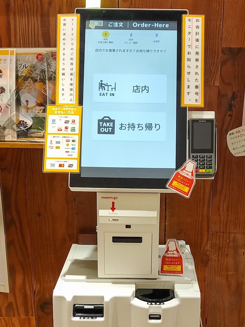 注文はタッチパネル機で行います。現金のほかキャッシュレス決済も可能。