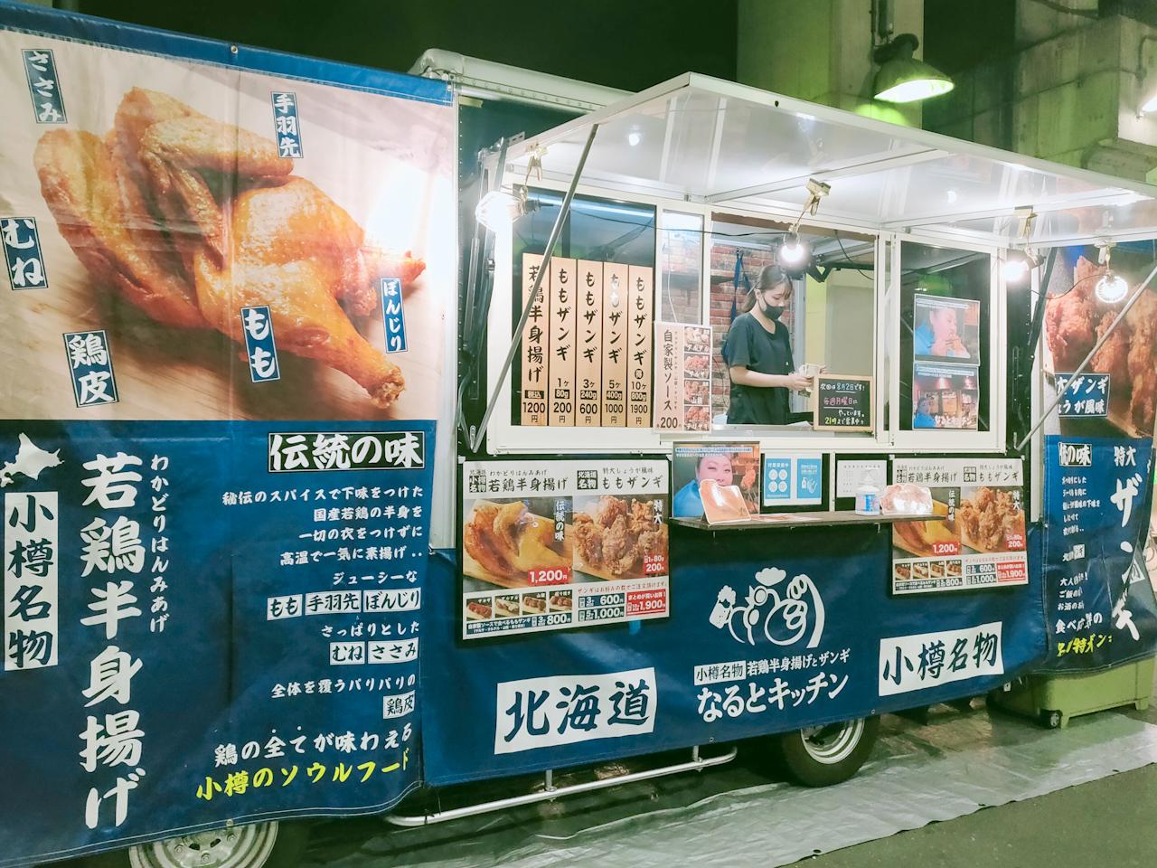北海道 小樽名物「若鶏半身揚げ」と「ザンギ」のお店『なるとキッチン』