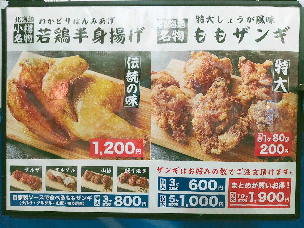 小樽のソウルフード「若鶏半身揚げ」と「ザンギ」を提供