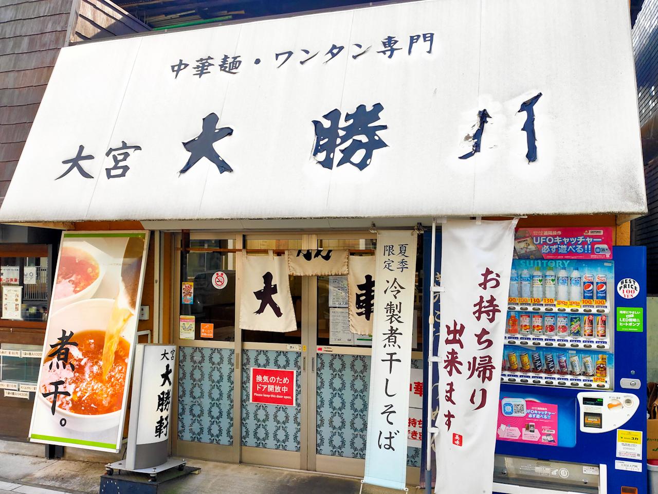 「大宮大勝軒」さんはJR「大宮」駅から徒歩3分
