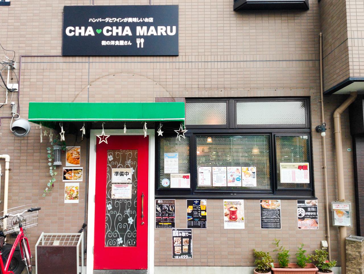 北与野の埼玉県民共済の隣りにある洋食屋「CHACHAMARU」