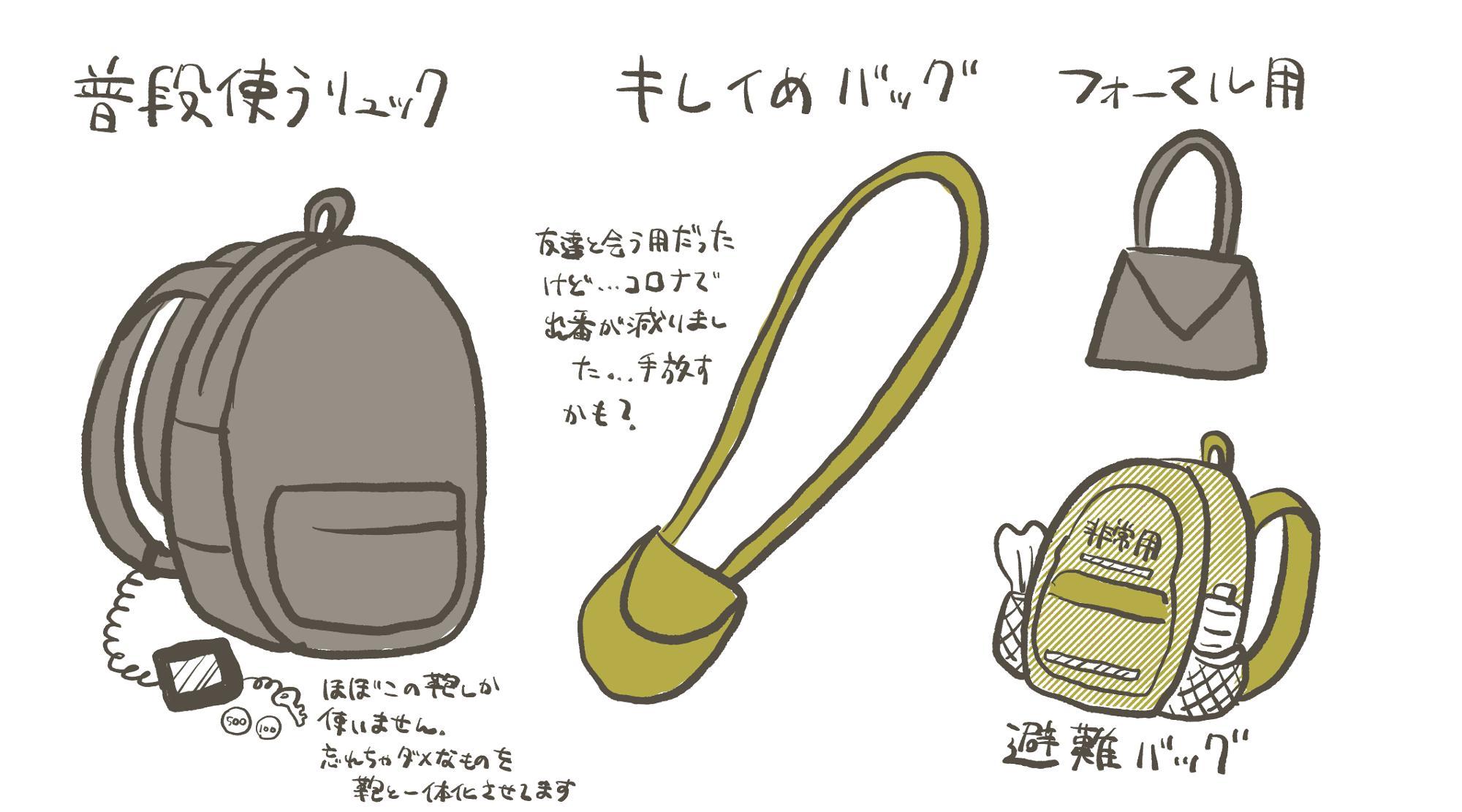真ん中の鞄はコロナで使わなくなってしまい…もう買って10年以上経っていますし、近々手放すかもしれません。