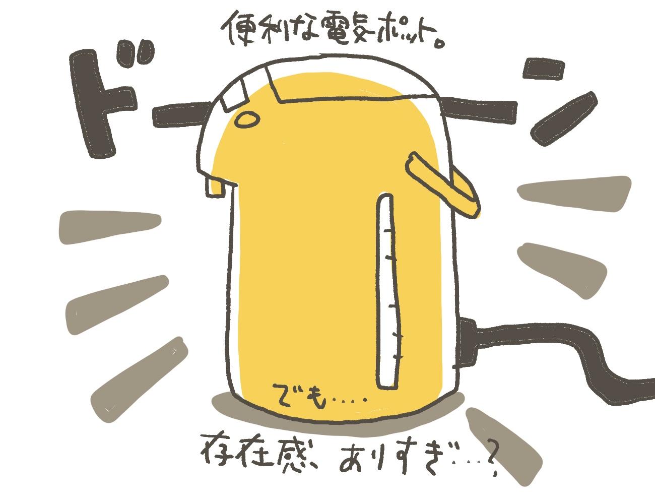 便利だったけど、大きな電気ポットは結構な存在感…。狭いキッチンをさらに圧迫。
