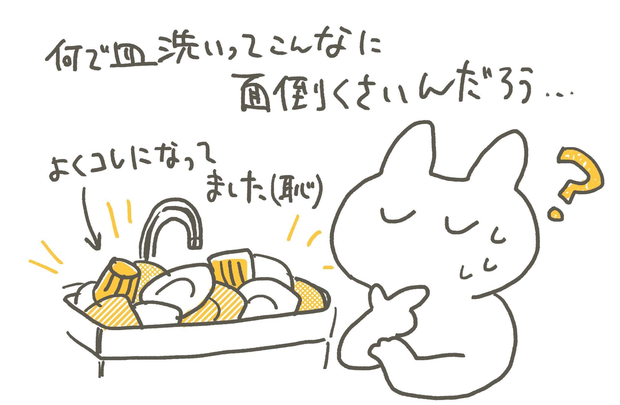 洗っても洗ってもすぐにお皿が貯まる