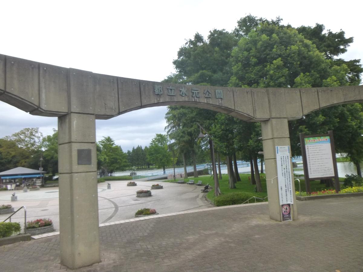 水元公園のメインゲート