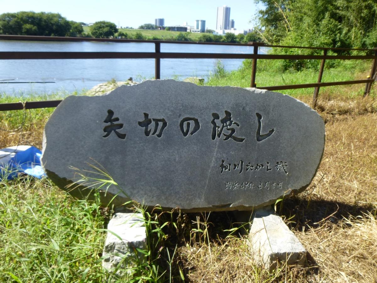 細川たかし「矢切の渡し」のメロディを思い起こさせる石碑