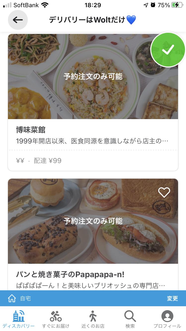 博味菜館さんに、Papapapa-n!ですって!新丸子の名店が!!