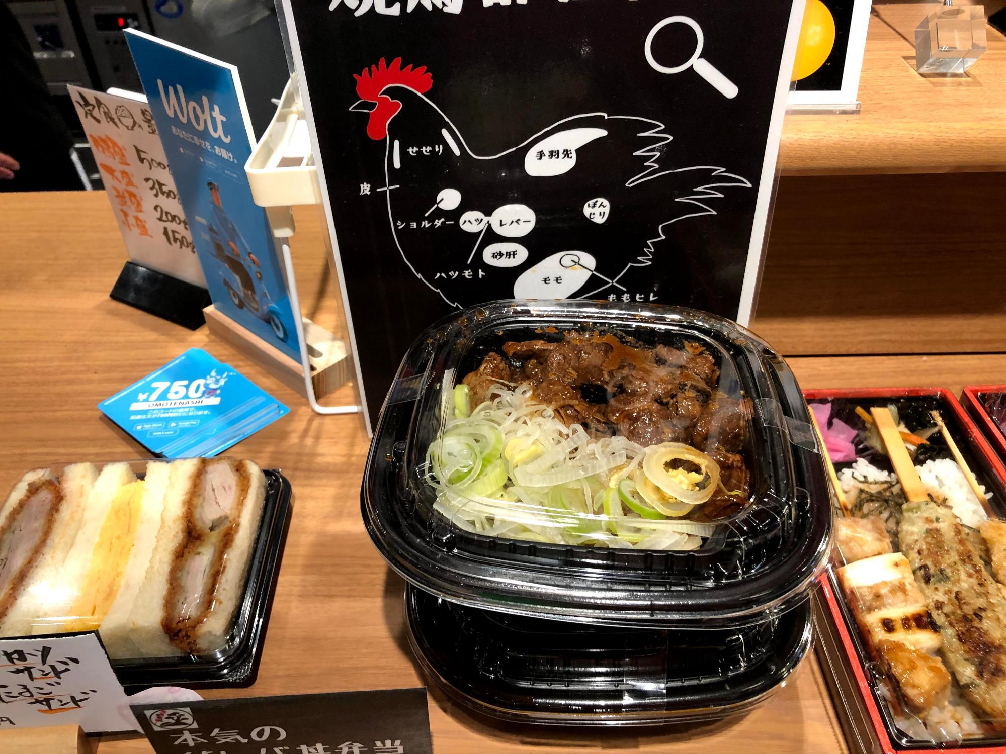 本気の鶏レバ丼弁当(400円→タイムセール300円)