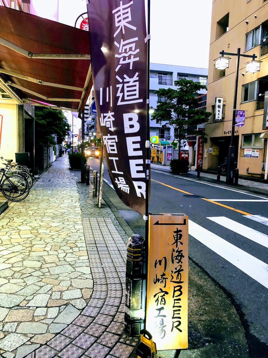 夕暮れの旧東海道に灯る看板を目印に