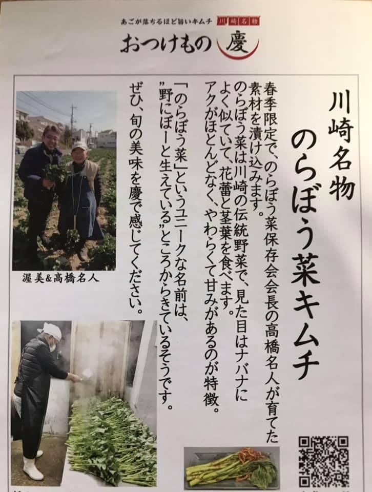 のらぼう菜キムチは、「川崎×川崎」のここにしかないキムチ