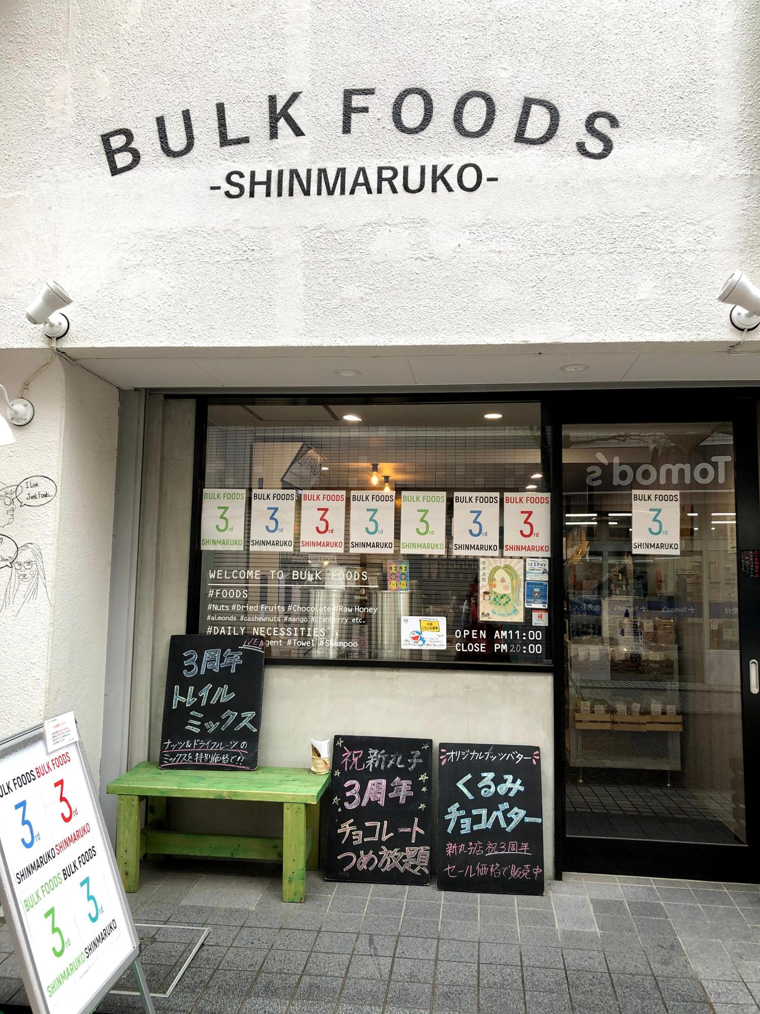 近所にあることを自慢したいお店の一つ、バルクフーズさん、いつもありがとう!今後ともよろしくお願いします!