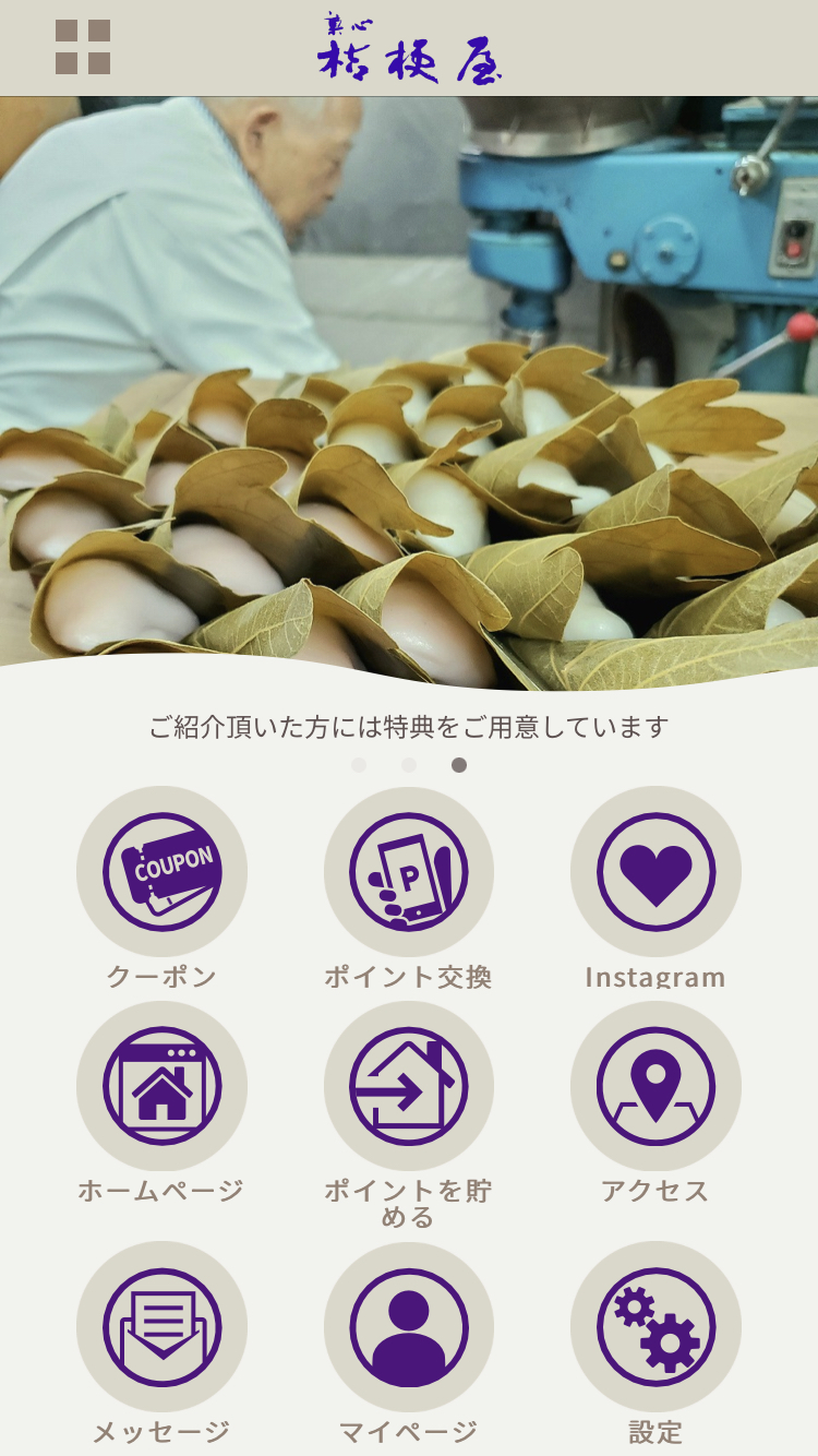 桔梗屋アプリのトップページ