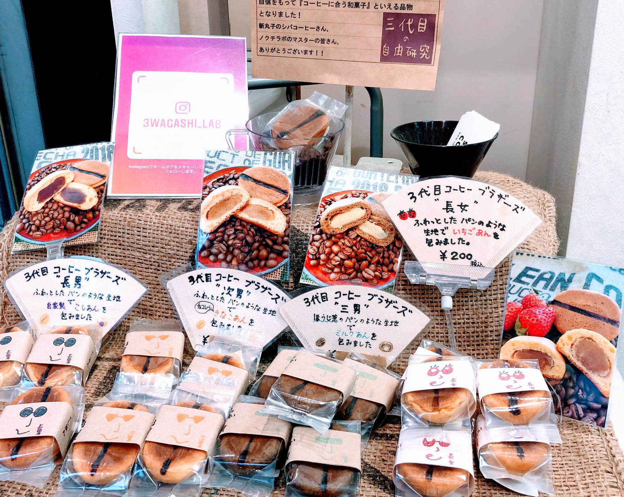 コーヒーに合う和菓子の「コーヒーブラザーズ」に最近、いちごあんの長女が加わった