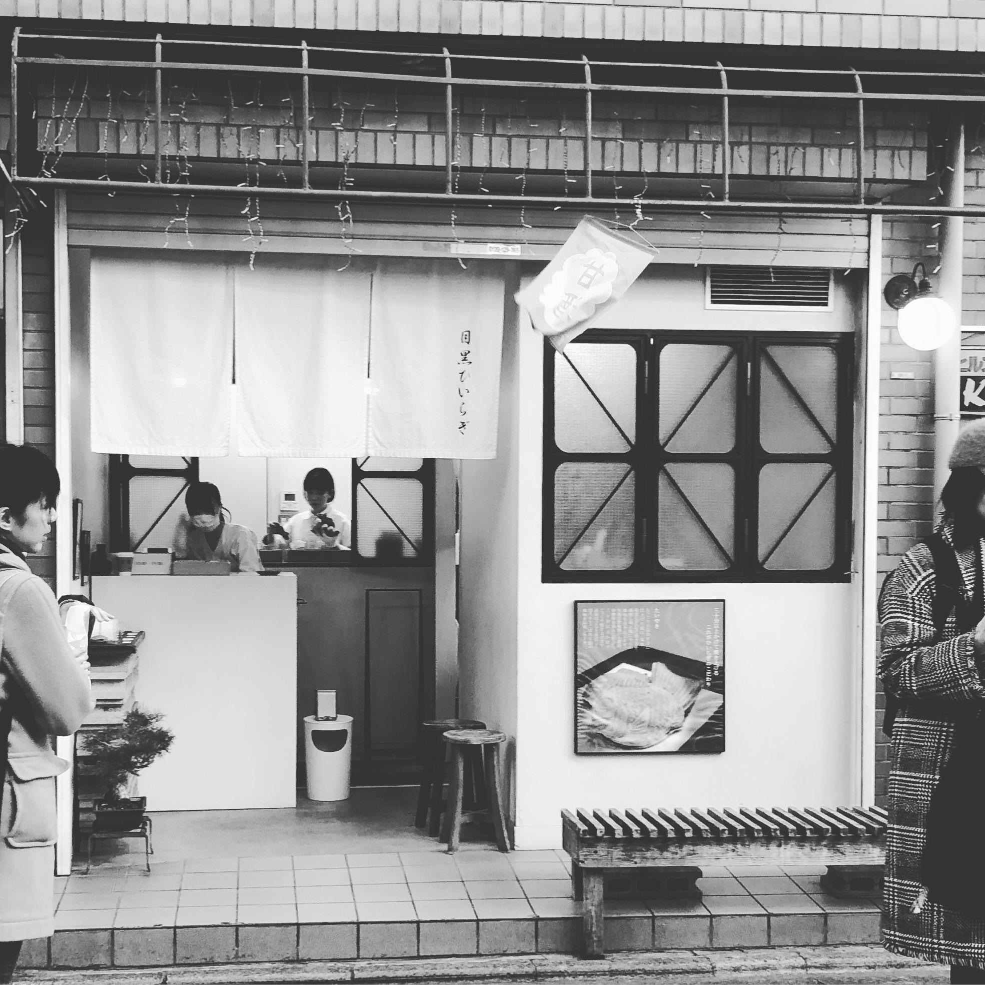 女優仲間と学芸大学駅近くの稽古帰りに寄った、鯛焼きやさん