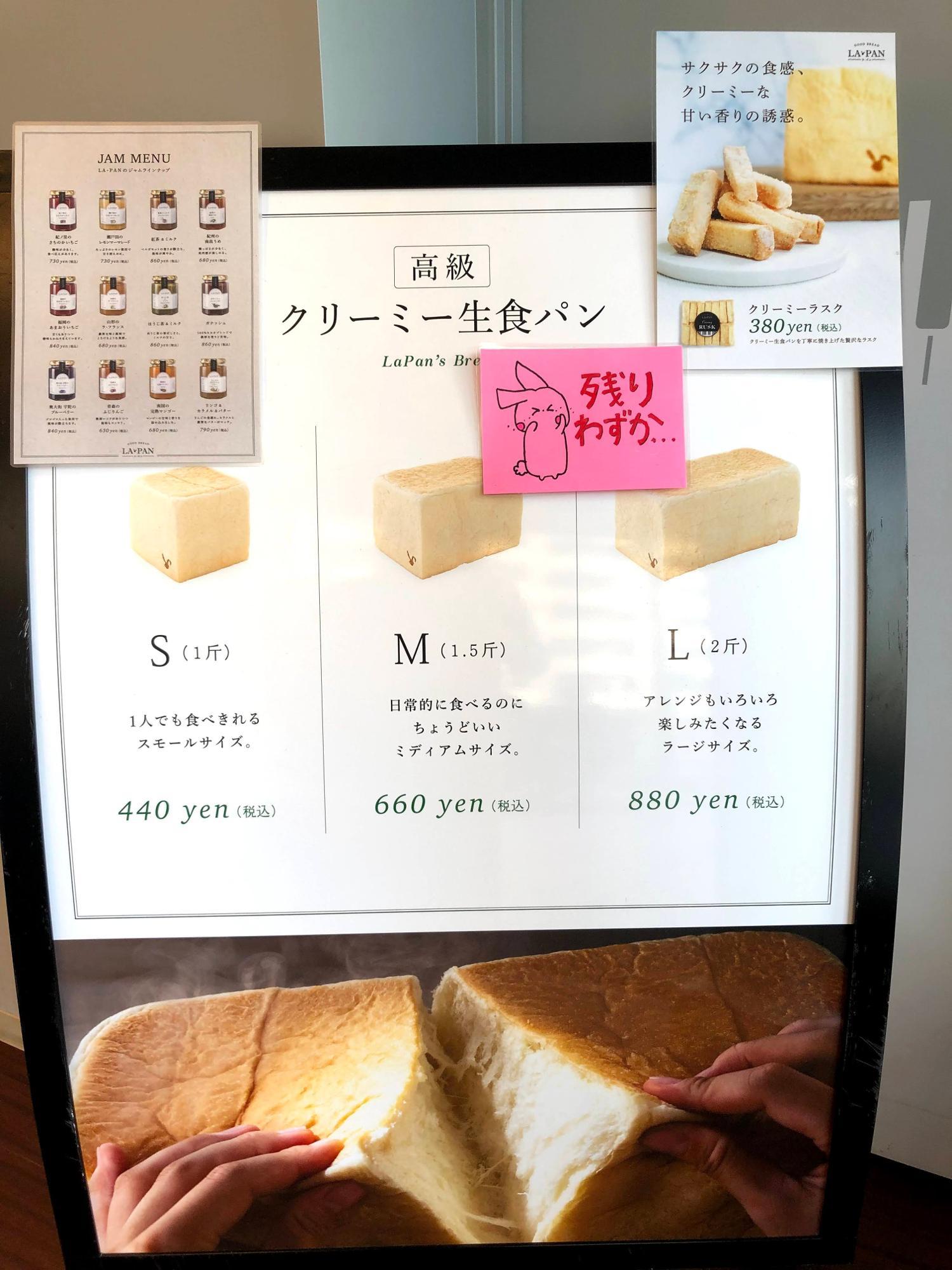 リッチな生食パンが小さいサイズから買える