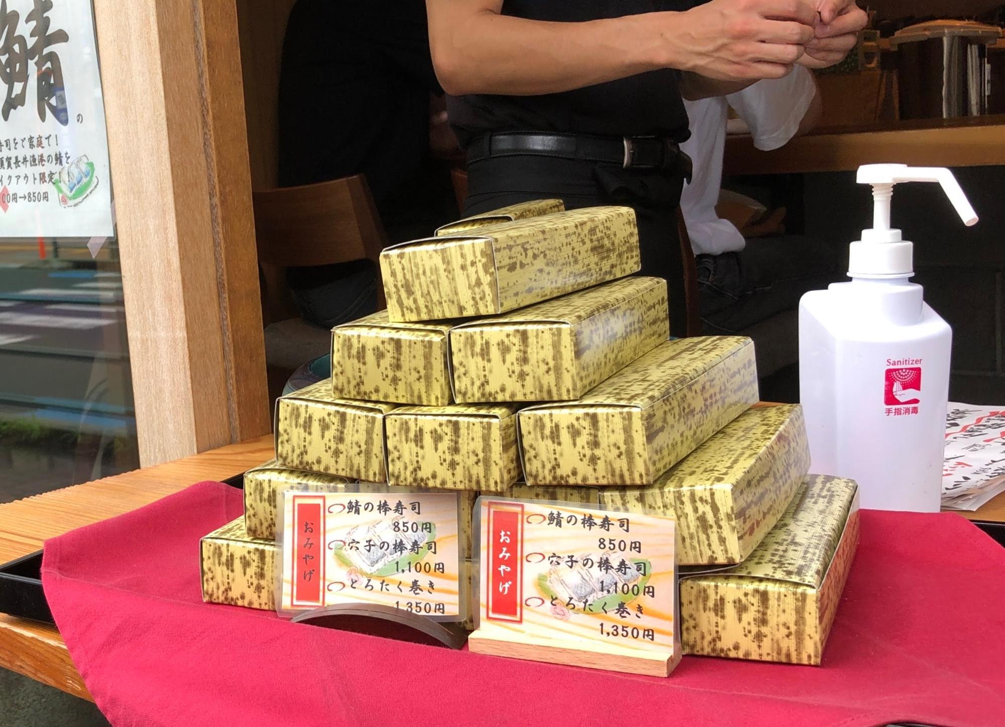 鯖の棒寿司も1,100円のところを850円で販売