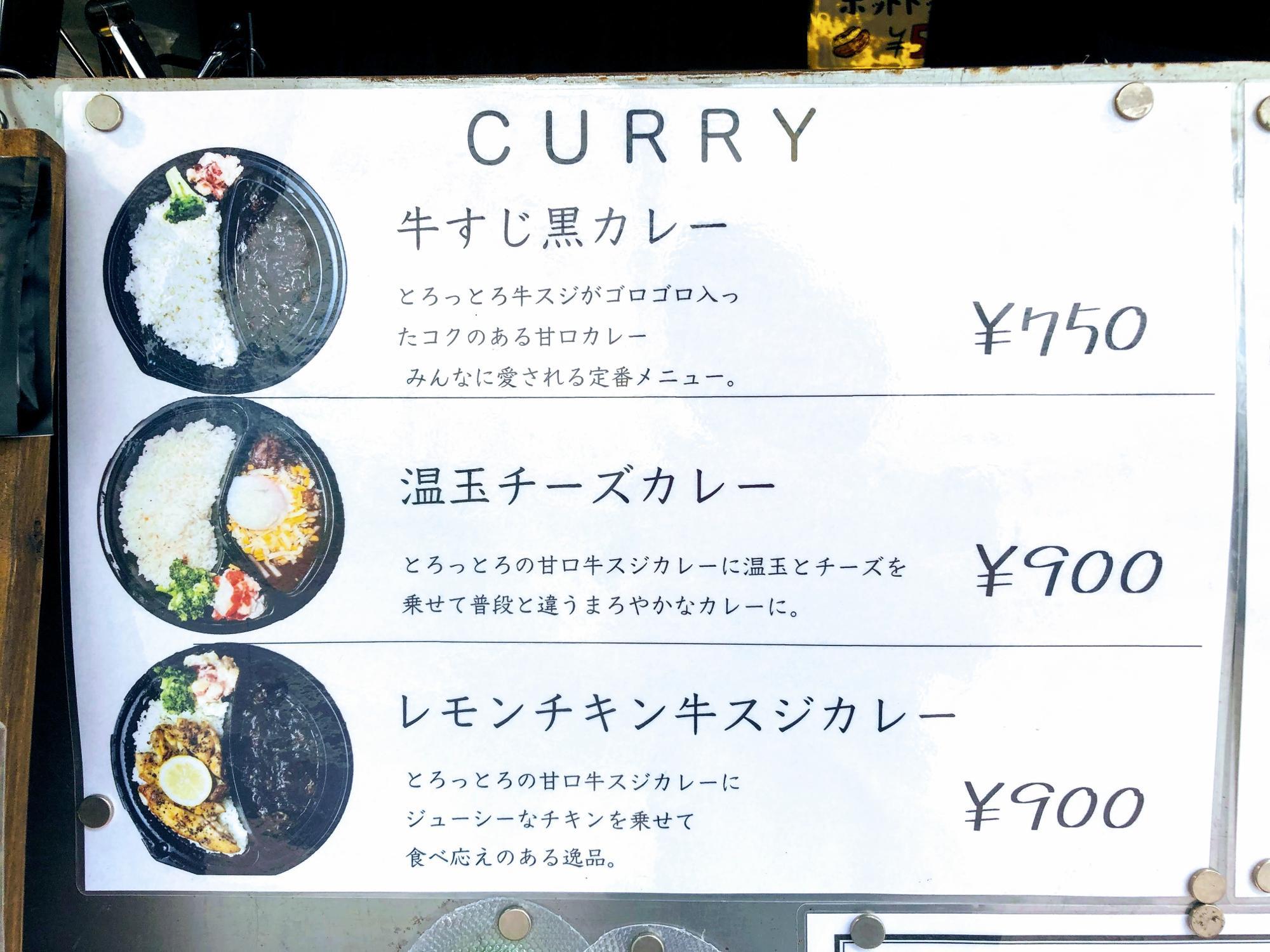 牛すじ黒カレー(750円)、温玉チーズカレー(900円)、レモンチキン牛すじカレー(900円)