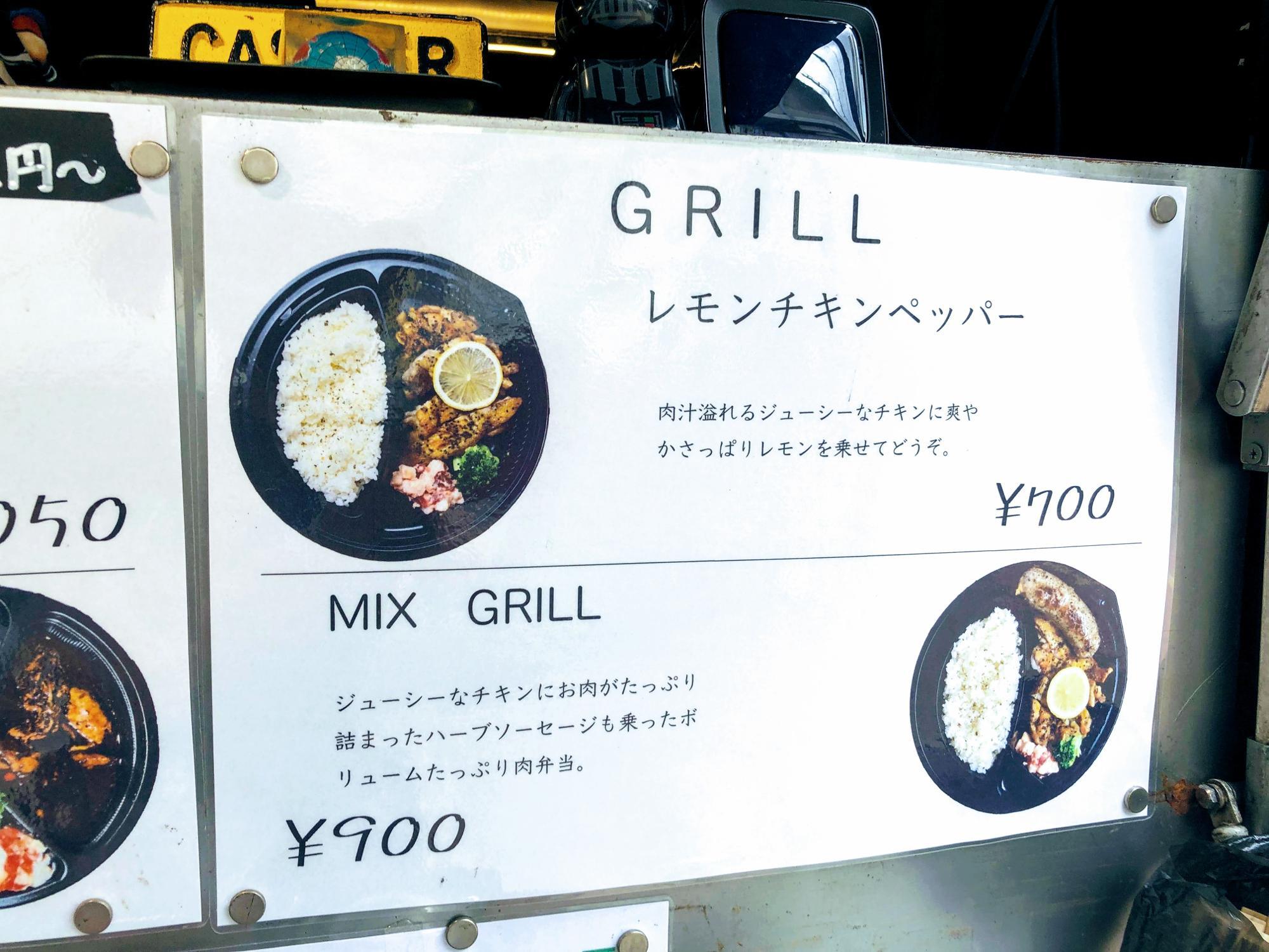 レモンチキンペッパー(700円)、ミックスグリル(900円)