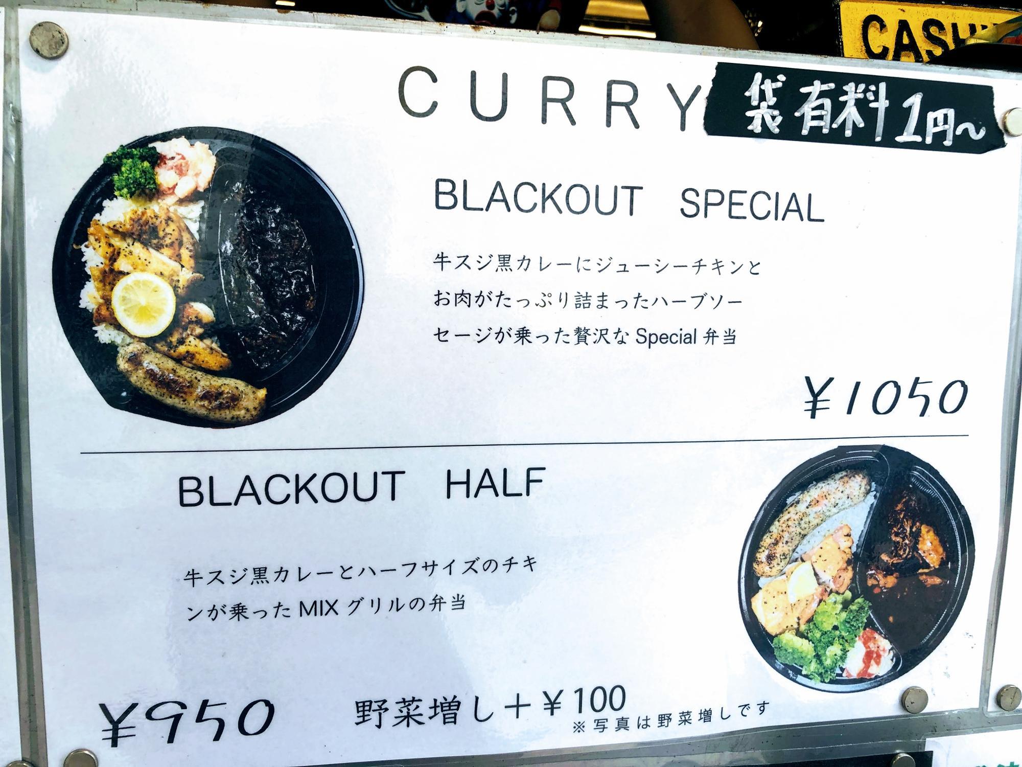 両方堪能できるブラックアウトスペシャル(1,050円)、チキンが半分になるハーフ(950円)も