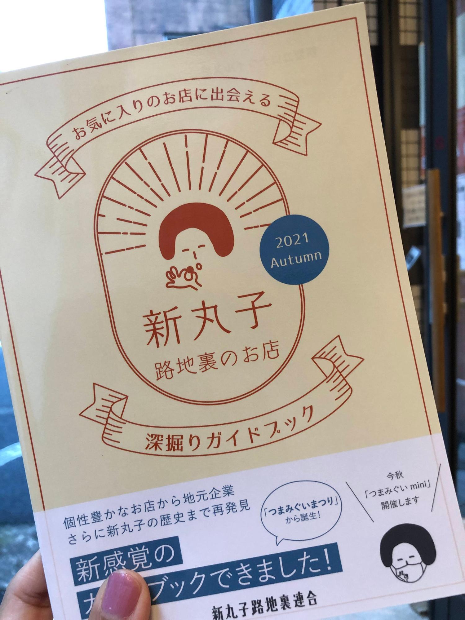 スタンプラリーに参加していなくても、このイベントに賛同しているお店のことが詳しく載っている「深掘りガイドブック」なかなかの読み応えです!