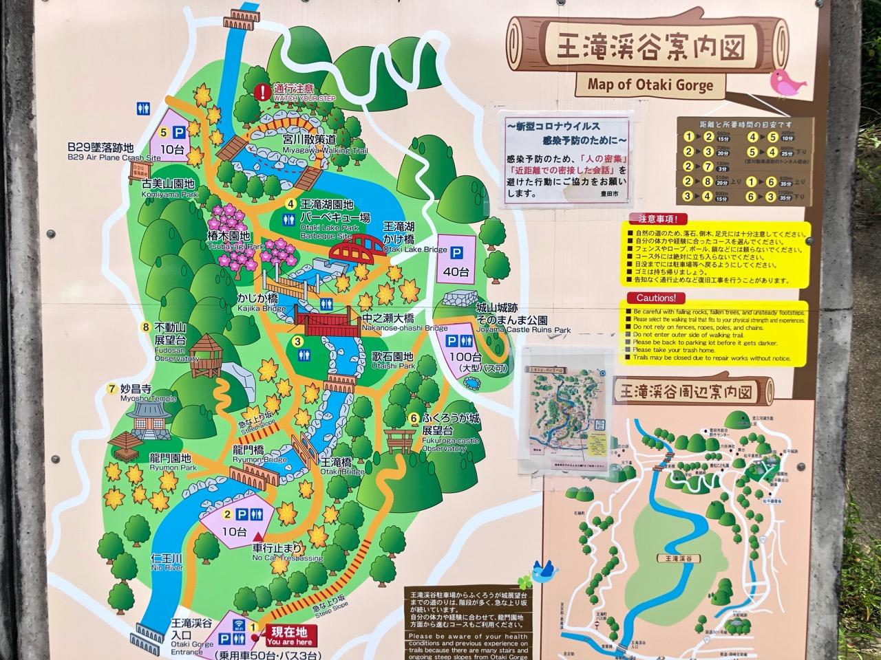 王滝渓谷マップ