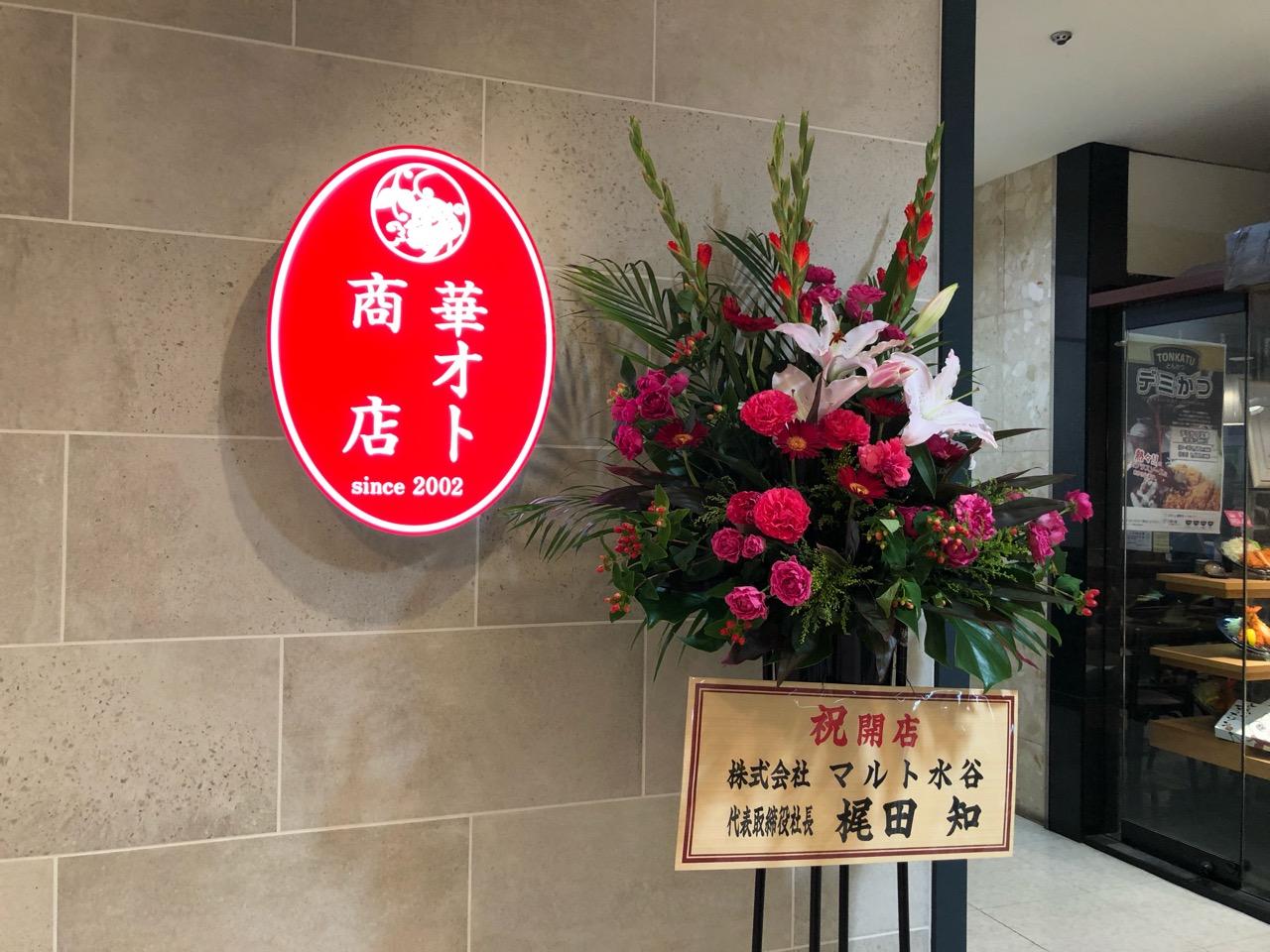 日式麺飯「華オト商店」