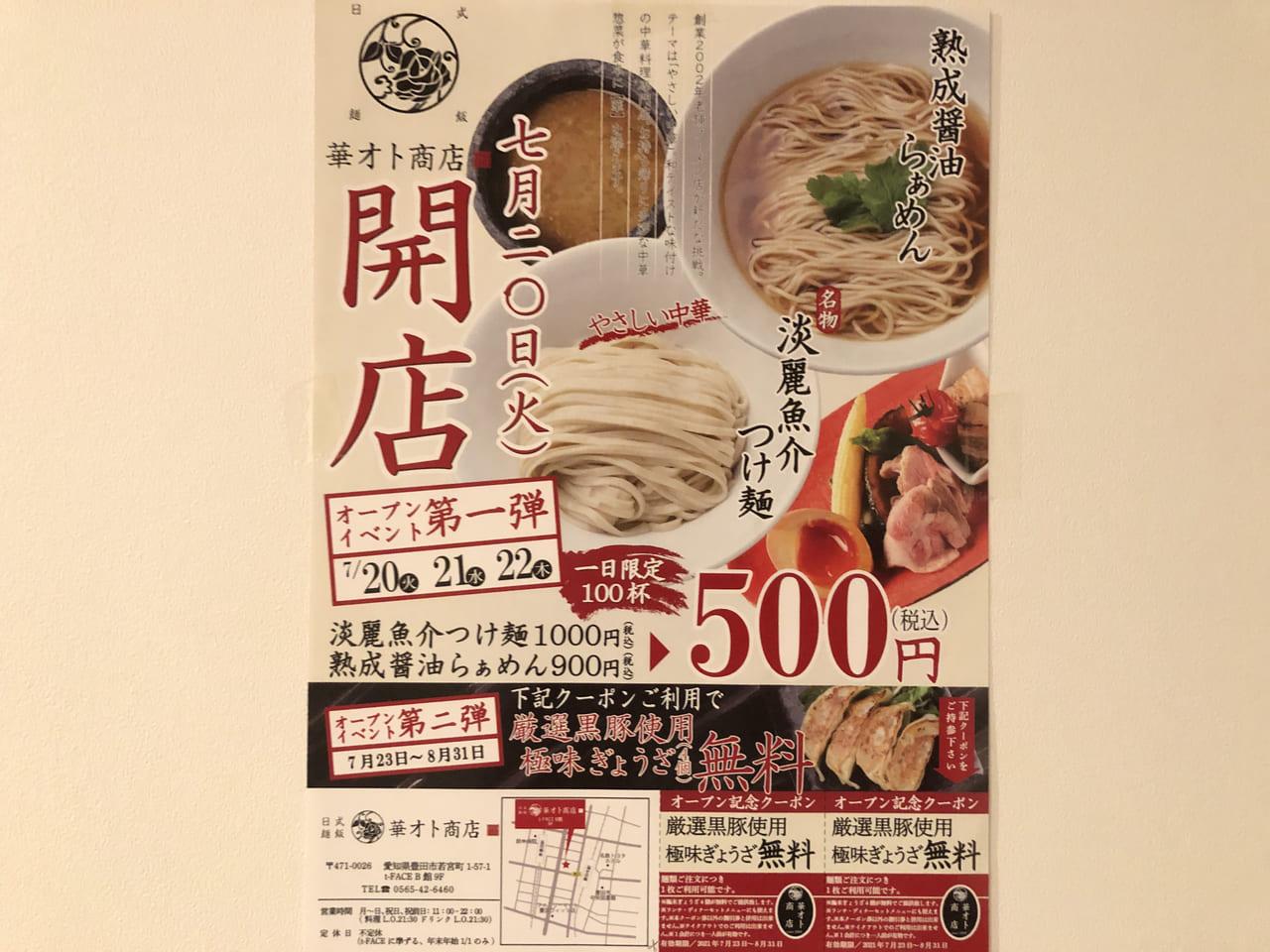 日式麺飯「華オト商店」チラシ
