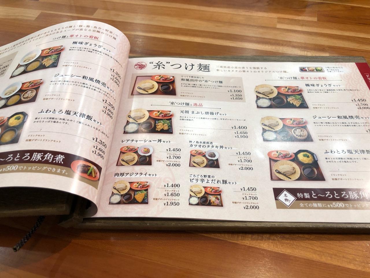 日式麺飯「華オト商店」メニュー