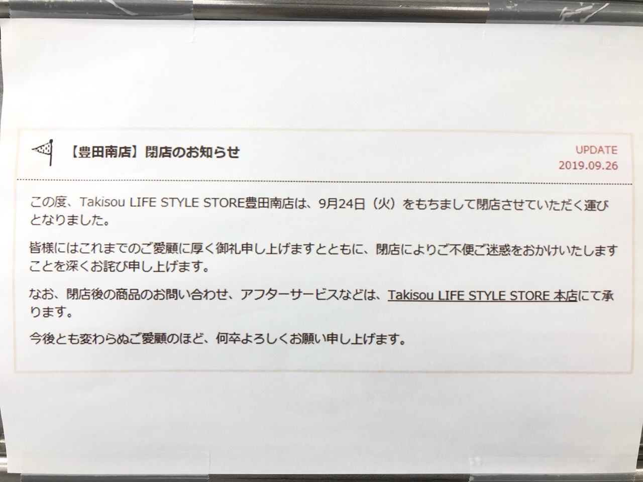 「Takisou LIFE STYLE STORE 豊田南店」