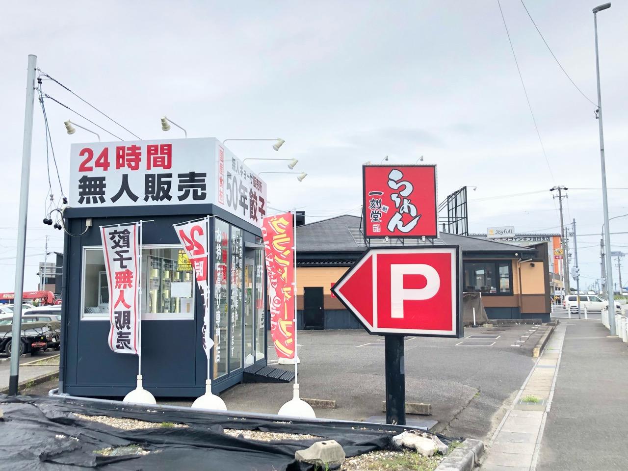 無人ギョーザ販売所「50年餃子」豊田福寿店