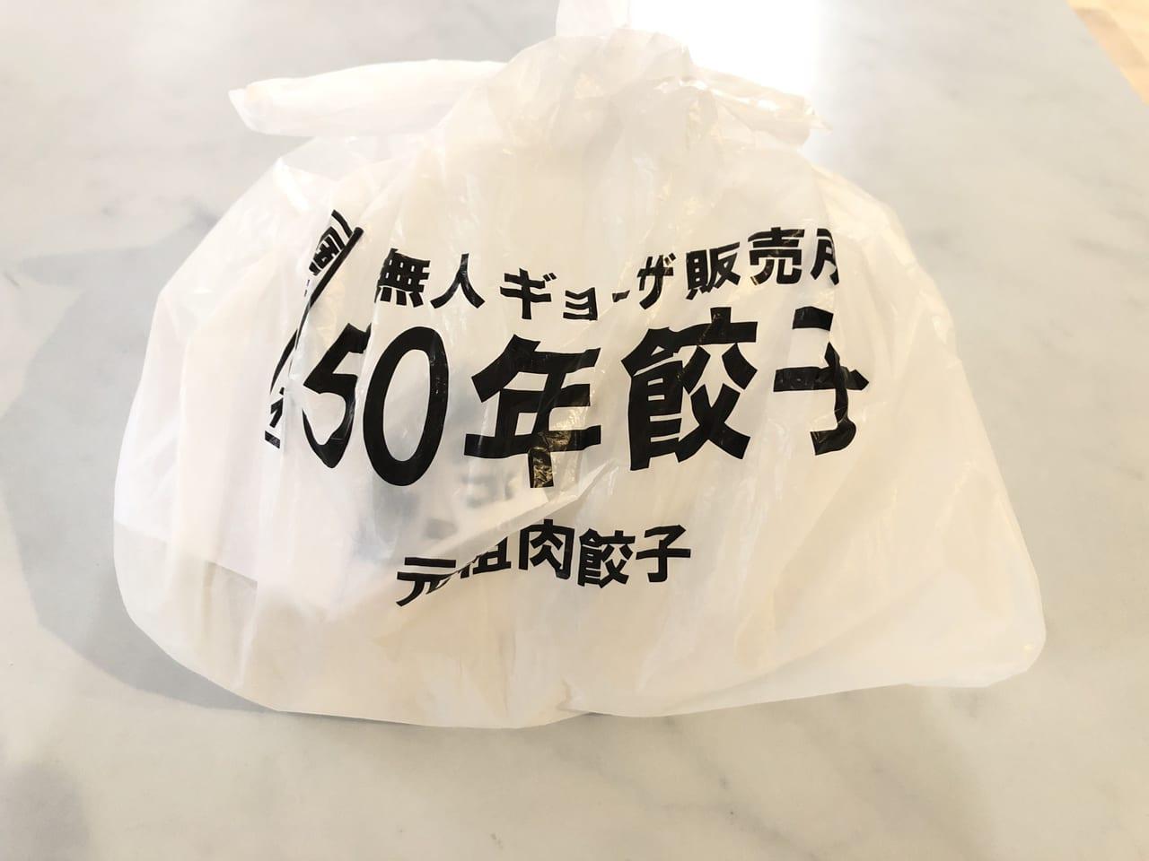 無人ギョーザ販売所「50年餃子」