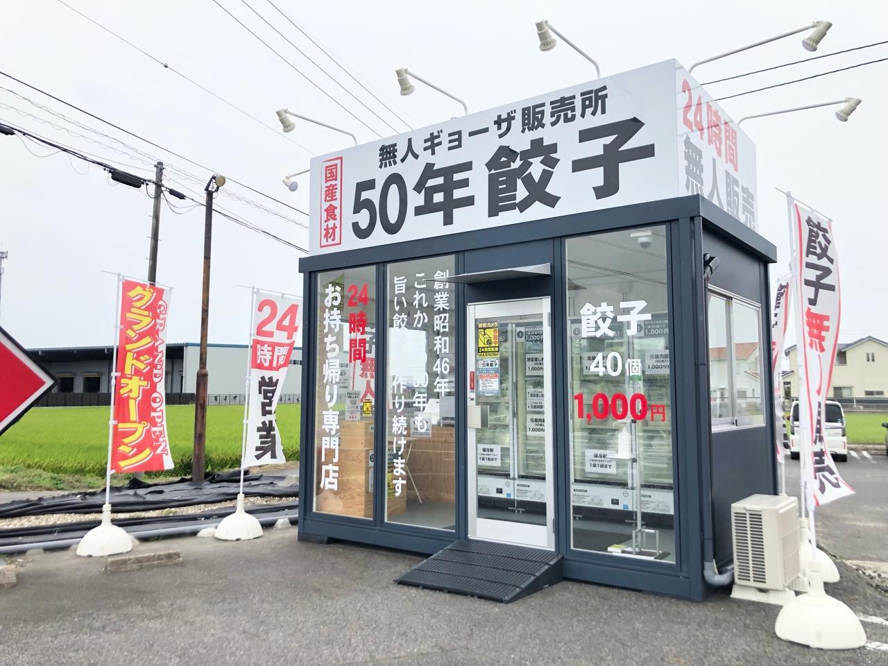 無人ギョーザ販売所「50年餃子」豊田福受店