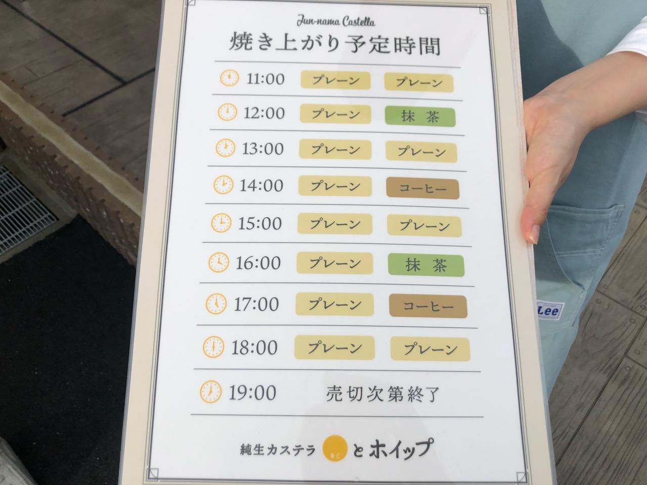 純生カステラ「キミとホイップ」豊田店 焼き上がり予定時刻